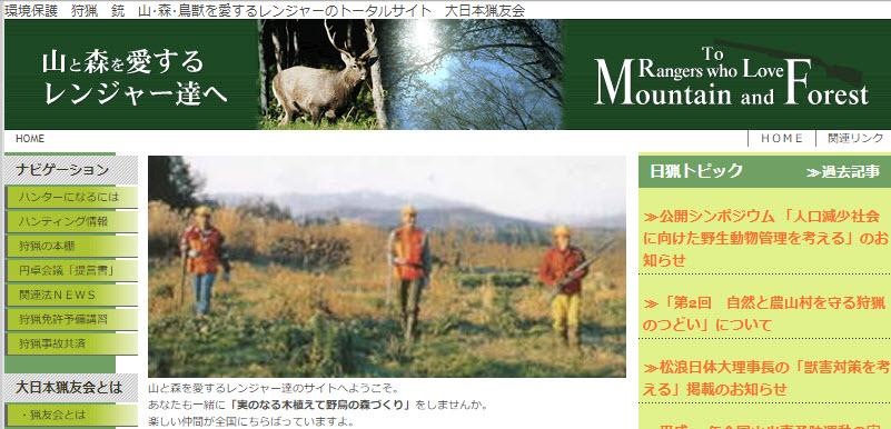大日本猟友会