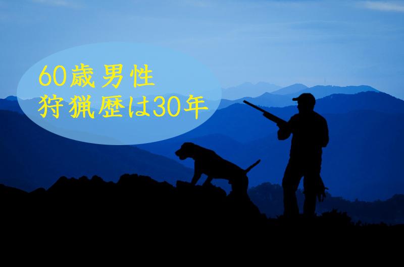 狩猟する男性